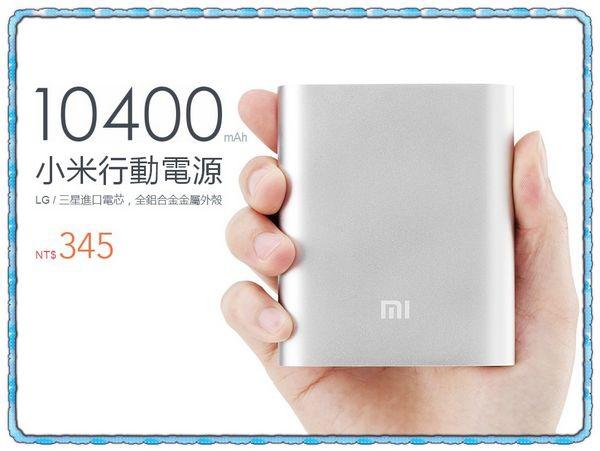 小米行動電源[小米科技Xiaomi]10