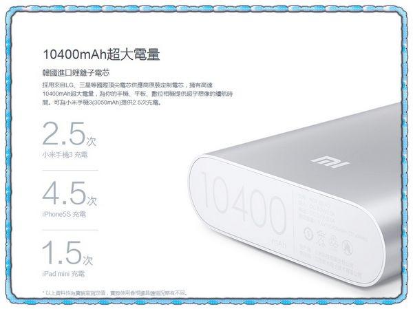 小米行動電源[小米科技Xiaomi]11