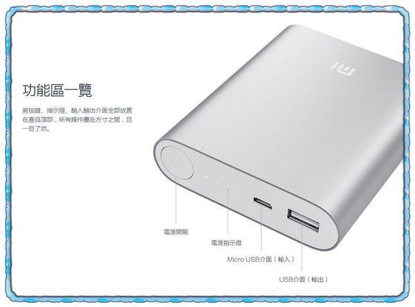 小米行動電源[小米科技Xiaomi]16
