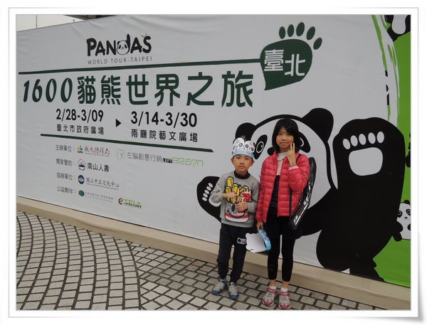「1600貓熊世界之旅—台北」紙貓熊展[中正紀念堂]2