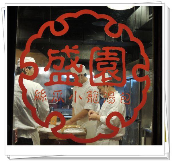 盛園絲瓜小籠湯包[台北市]