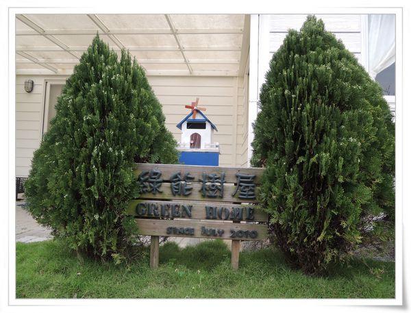 三峽碳中和樂園_低碳生活體驗-綠能樹屋_Day1[新北市政府環保局]5