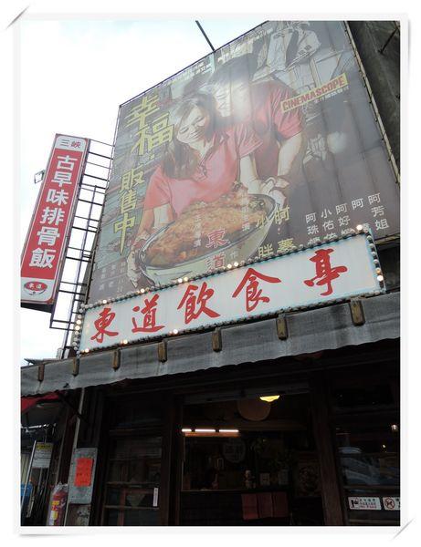 三峽老街&東道飲食亭1