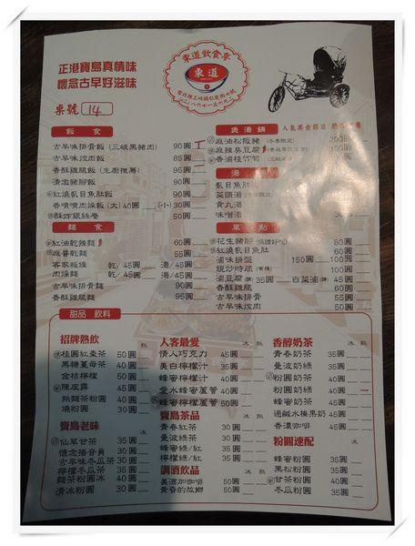 三峽老街&東道飲食亭5