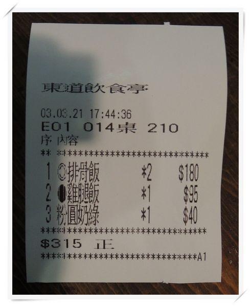 三峽老街&東道飲食亭6