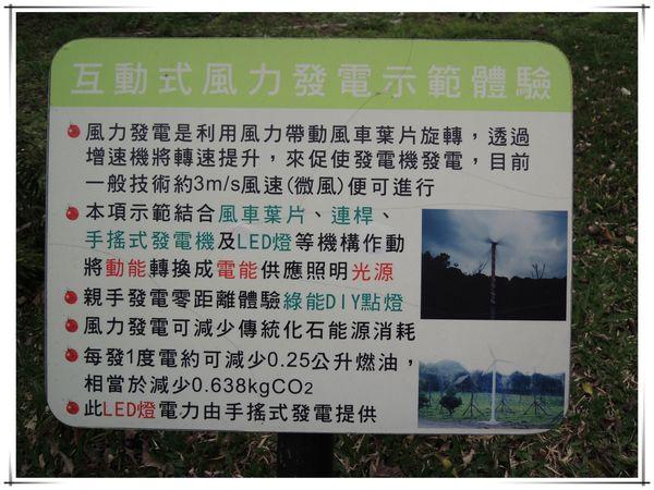 三峽碳中和樂園_低碳生活體驗-綠能樹屋_Day2[新北市政府環保局]9