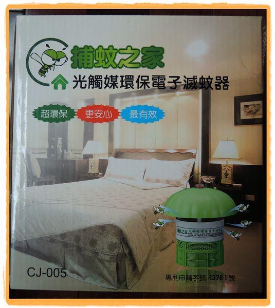 [捕蚊之家]第五代光觸媒環保電子滅蚊器CJ-0051