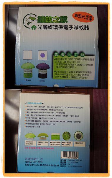 [捕蚊之家]第五代光觸媒環保電子滅蚊器CJ-0052