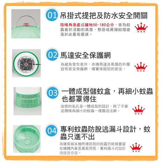 [捕蚊之家]第五代光觸媒環保電子滅蚊器CJ-0058