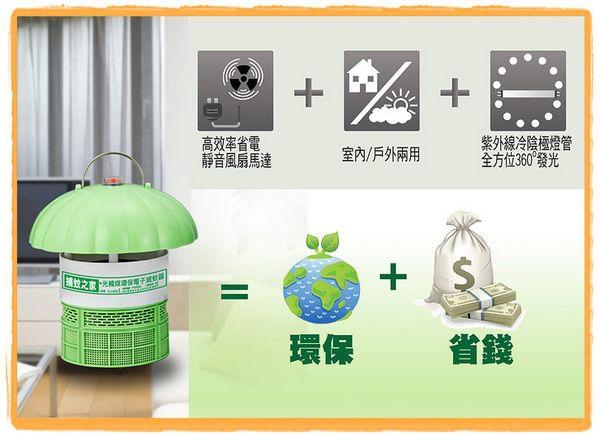 [捕蚊之家]第五代光觸媒環保電子滅蚊器CJ-0059