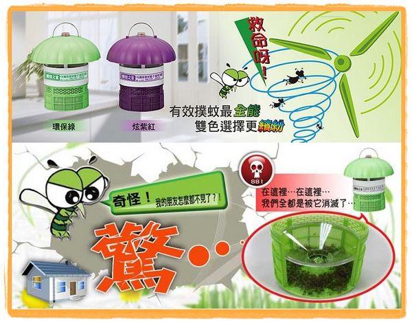 [捕蚊之家]第五代光觸媒環保電子滅蚊器CJ-00510