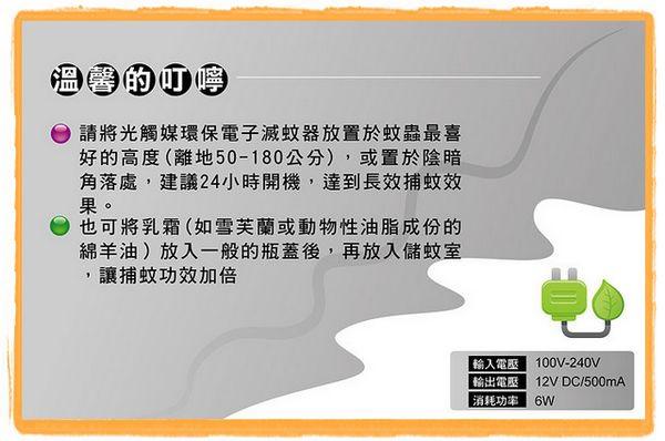 [捕蚊之家]第五代光觸媒環保電子滅蚊器CJ-00511
