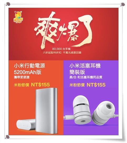 2014 米粉節_小米行動電源_5200mAh版_[小米科技Xiaomi]3