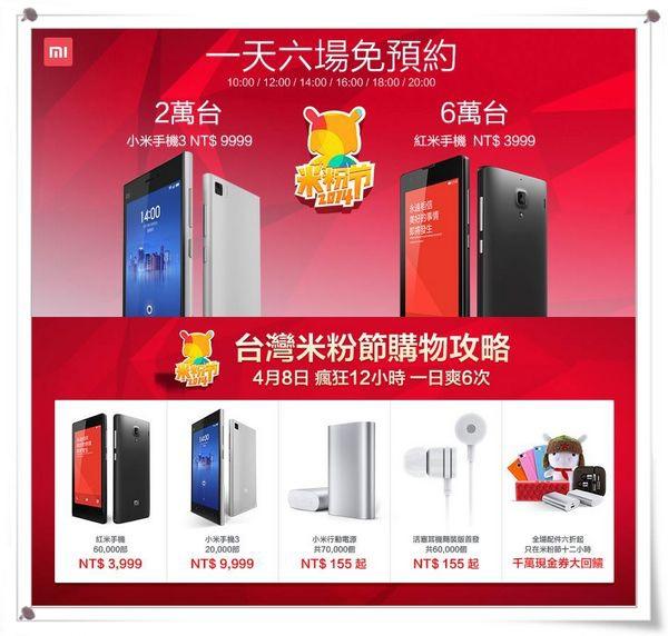 2014 米粉節_小米行動電源_5200mAh版_[小米科技Xiaomi]4