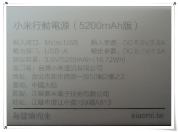 2014 米粉節_小米行動電源_5200mAh版_[小米科技Xiaomi]6