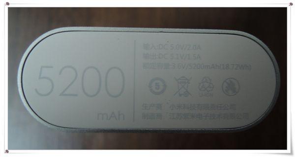 2014 米粉節_小米行動電源_5200mAh版_[小米科技Xiaomi]7