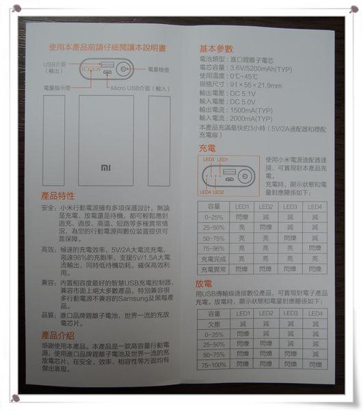 2014 米粉節_小米行動電源_5200mAh版_[小米科技Xiaomi]9