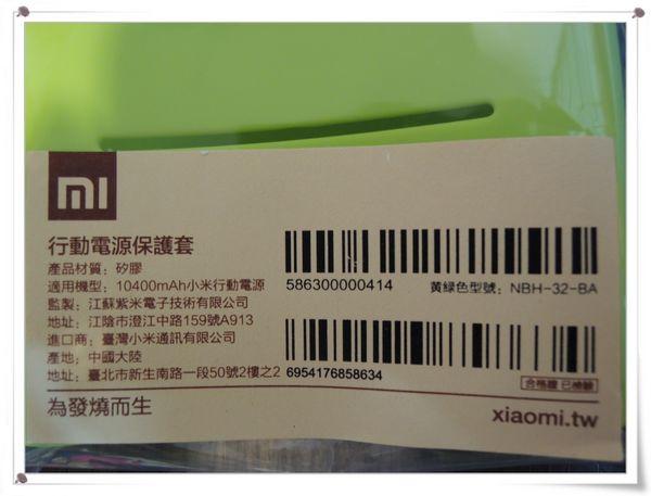 2014 米粉節_小米行動電源_5200mAh版_[小米科技Xiaomi]13
