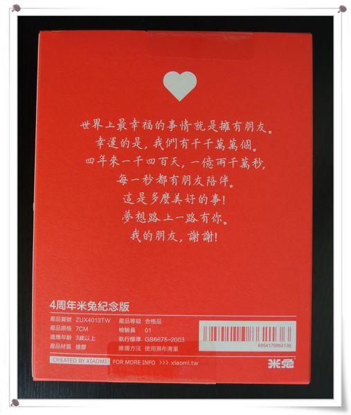 2014 米粉節_小米行動電源_5200mAh版_[小米科技Xiaomi]16