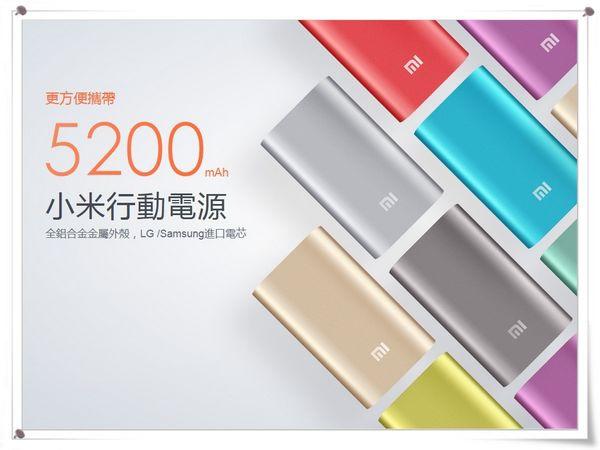 2014 米粉節_小米行動電源_5200mAh版_[小米科技Xiaomi]22
