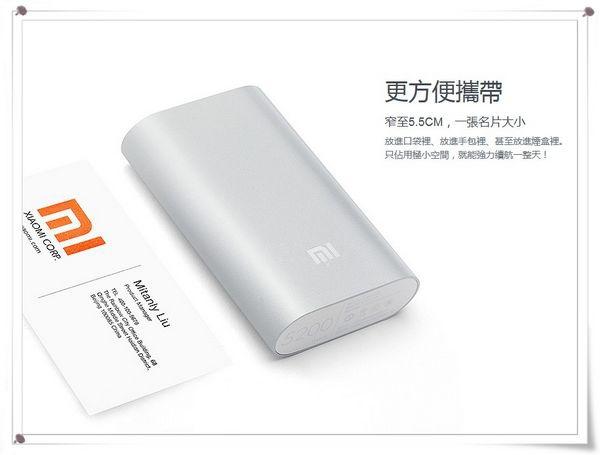 2014 米粉節_小米行動電源_5200mAh版_[小米科技Xiaomi]23