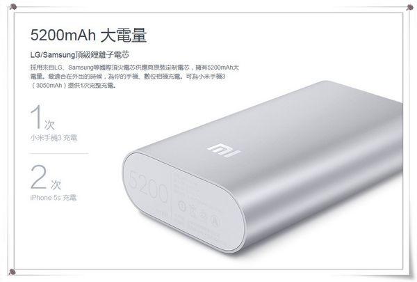 2014 米粉節_小米行動電源_5200mAh版_[小米科技Xiaomi]24