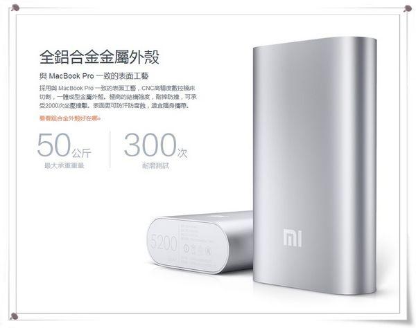 2014 米粉節_小米行動電源_5200mAh版_[小米科技Xiaomi]28
