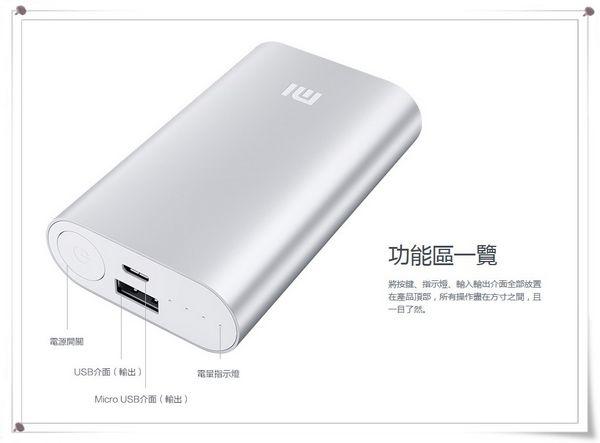 2014 米粉節_小米行動電源_5200mAh版_[小米科技Xiaomi]29