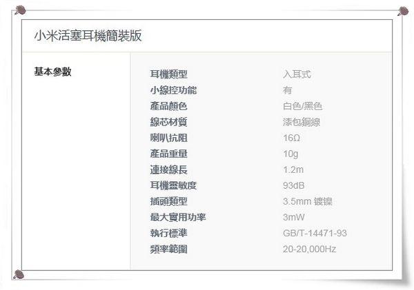2014 米粉節_小米行動電源_5200mAh版_[小米科技Xiaomi]38