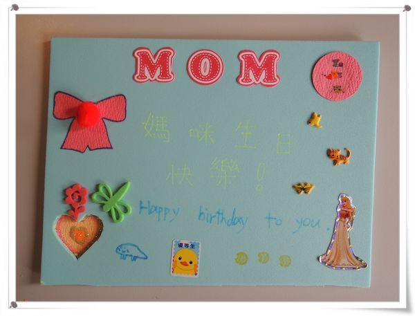 製作媽咪生日卡片@麥當勞景新店3