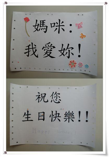 製作媽咪生日卡片@麥當勞景新店10