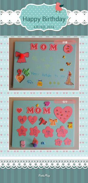 慶祝媽咪生日13
