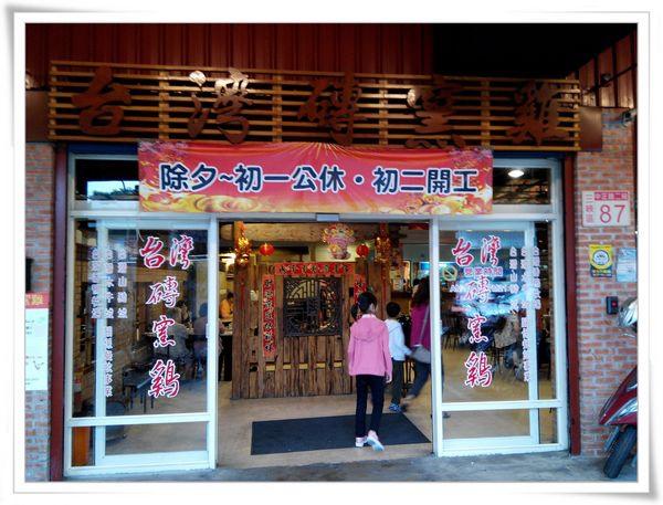 台灣磚窯雞三峽店&三峽碳中和樂園賞螢火蟲