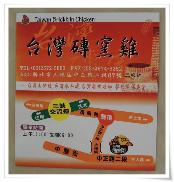 台灣磚窯雞三峽店&三峽碳中和樂園賞螢火蟲17