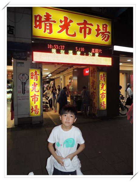 雙城美食一條街&晴光市場(商圈)[台北中山]1