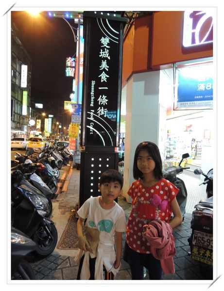雙城美食一條街&晴光市場(商圈)[台北中山]4
