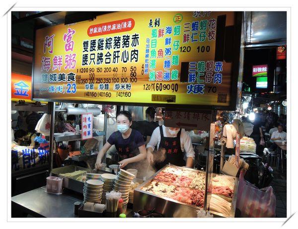 雙城美食一條街&晴光市場(商圈)[台北中山]6