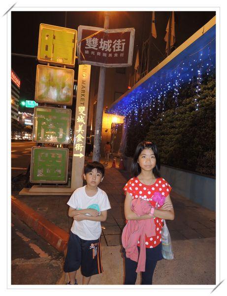 雙城美食一條街&晴光市場(商圈)[台北中山]16
