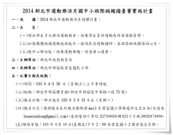 2014新北市運動樂活月國中小班際跳繩擂臺賽