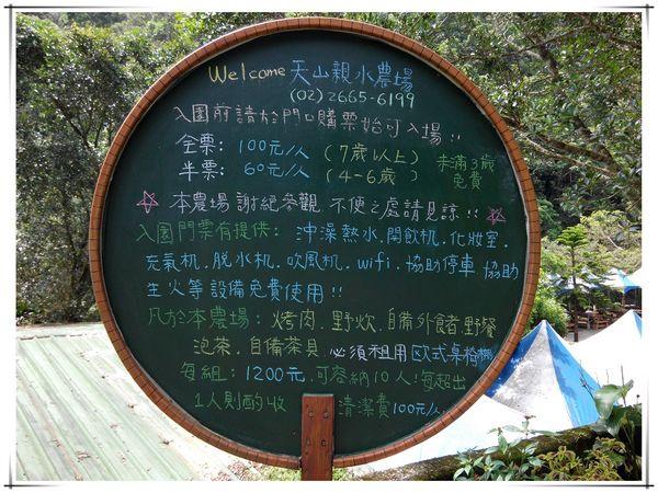 天山親水農場[台北坪林]2