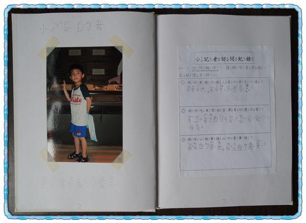 恆宇的成長_我的創作小書[一年級]2