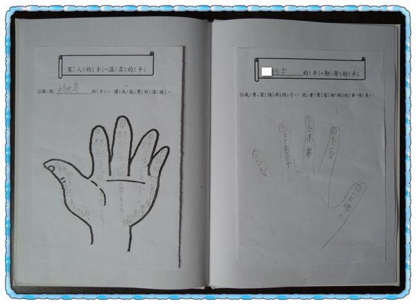 恆宇的成長_我的創作小書[一年級]8