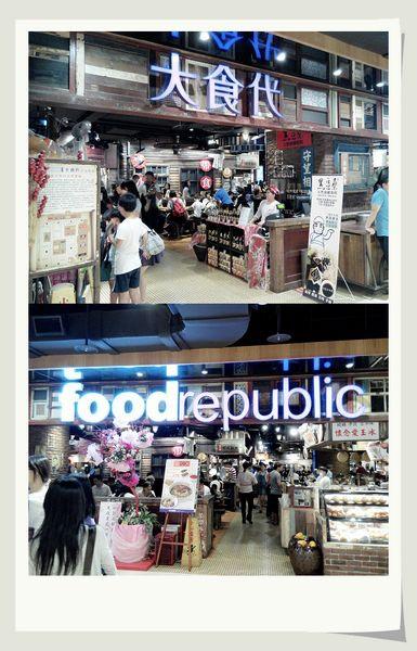 Mega City板橋大遠百_大食代(Food Republic)