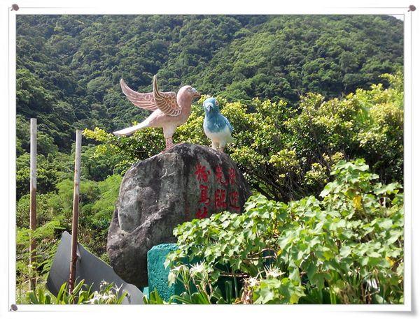 東岳湧泉&粉鳥林漁港&建華冰店[花東墾丁之旅_Day1]14