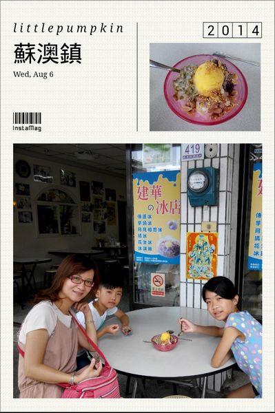 東岳湧泉&粉鳥林漁港&建華冰店[花東墾丁之旅_Day1]18