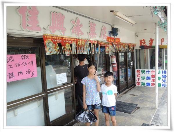 佳興冰果店&鯉魚潭&雲山水[花東墾丁之旅_Day1]