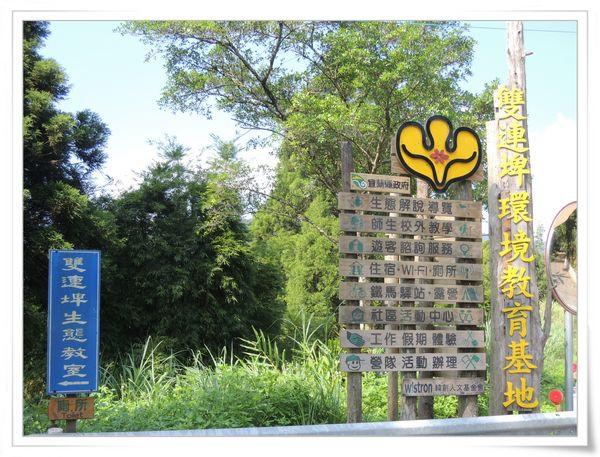 福山植物園&雙連埤生態教室[宜蘭員山]1