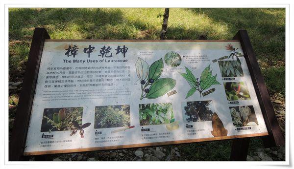 福山植物園&雙連埤生態教室[宜蘭員山]24