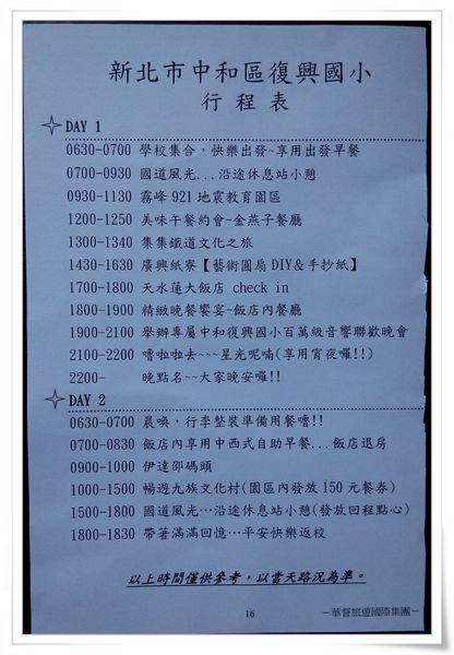 妤蓁國小畢業旅行1