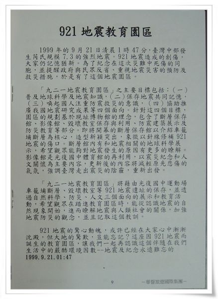 妤蓁國小畢業旅行5